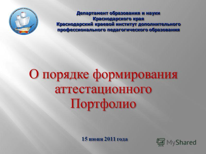 О порядке формирования аттестационного Портфолио 15 июня 2011 года О порядке формирования аттестационного Портфолио 15 июня 2011 года