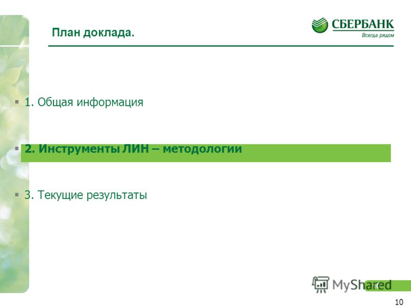 10 План доклада. 1. Общая информация 2. Инструменты ЛИН – методологии 3. Текущие результаты 10