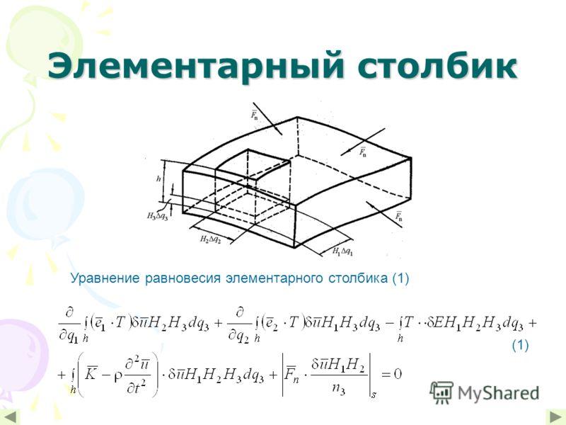 Элементарный столбик Уравнение равновесия элементарного столбика (1) (1)