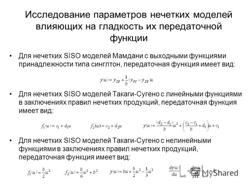 Для нечетких SISO моделей Мамдани с выходными функциями принадлежности типа синглтон, передаточная функция имеет вид: Для нечетких SISO моделей Такаги-Сугено с линейными функциями в заключениях правил нечетких продукций, передаточная функция имеет ви
