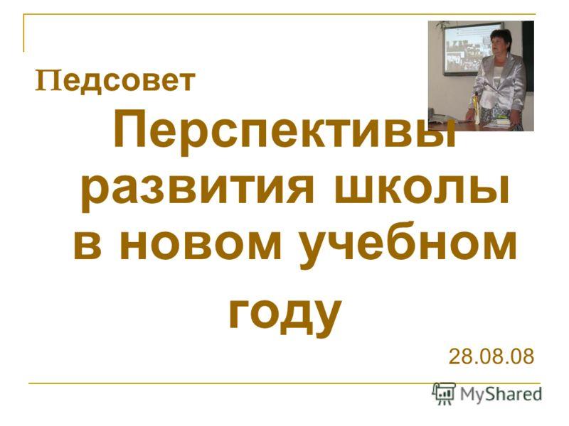 П едсовет Перспективы развития школы в новом учебном году 28.08.08