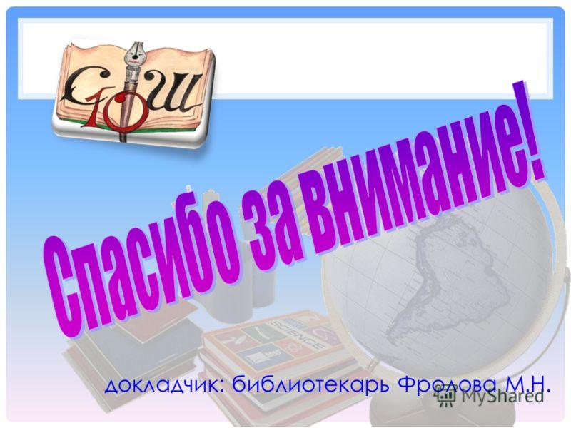 докладчик: библиотекарь Фролова М.Н.