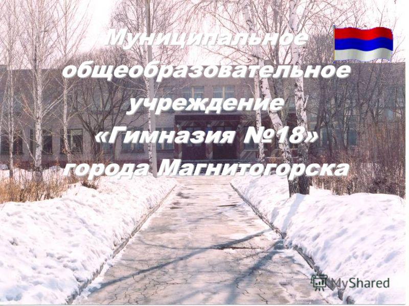 Муниципальное общеобразовательное учреждение «Гимназия 18» города Магнитогорска