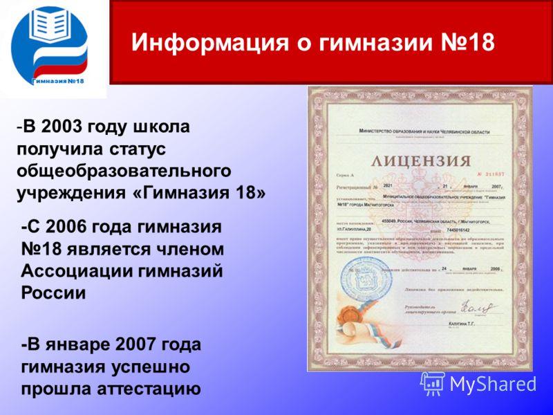 -В 2003 году школа получила статус общеобразовательного учреждения «Гимназия 18» -В январе 2007 года гимназия успешно прошла аттестацию Информация о гимназии 18 -С 2006 года гимназия 18 является членом Ассоциации гимназий России