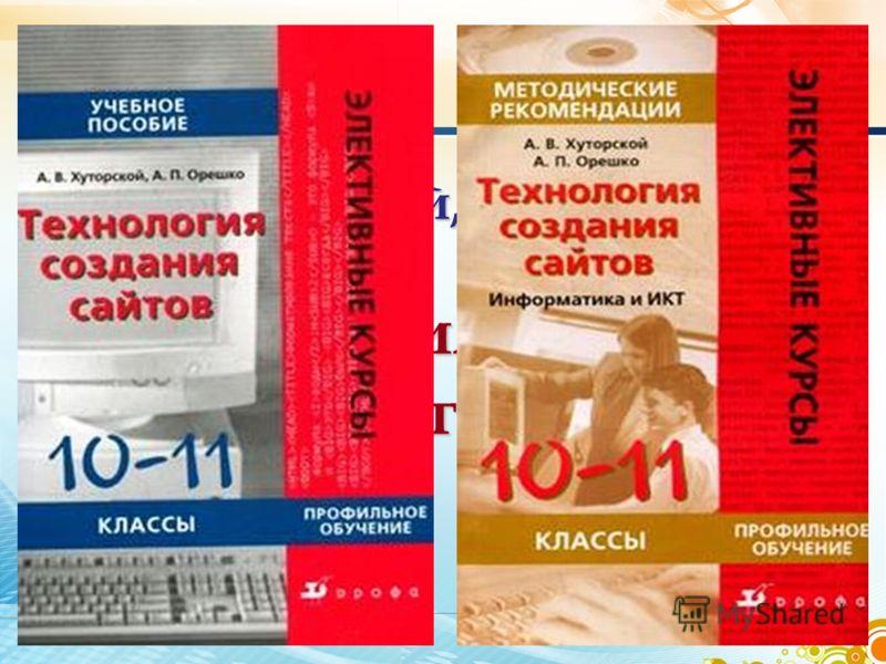 А.В. Хуторской, А.П. Орешко «Технология создания сайтов»