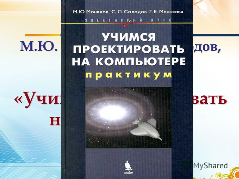 М.Ю. Монахов, С.Л. Солодов, Г.Е. Монахова «Учимся проектировать на компьютере»