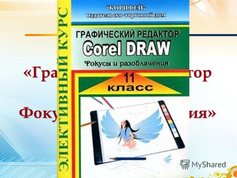 С.Н. Леготина « Графический редактор Corel Draw. Фокусы и разоблачения »