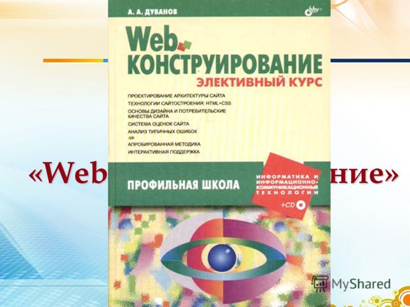 А.А. Дуванов «Web-конструирование»