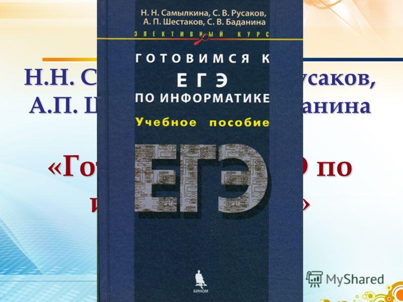 Н.Н. Самылкина, С.В. Русаков, А.П. Шестаков, С.В. Баданина «Готовимся к ЕГЭ по информатике»
