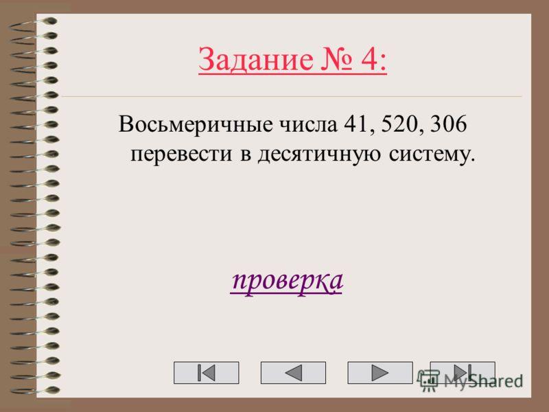 Задание 4: Восьмеричные числа 41, 520, 306 перевести в десятичную систему. проверка