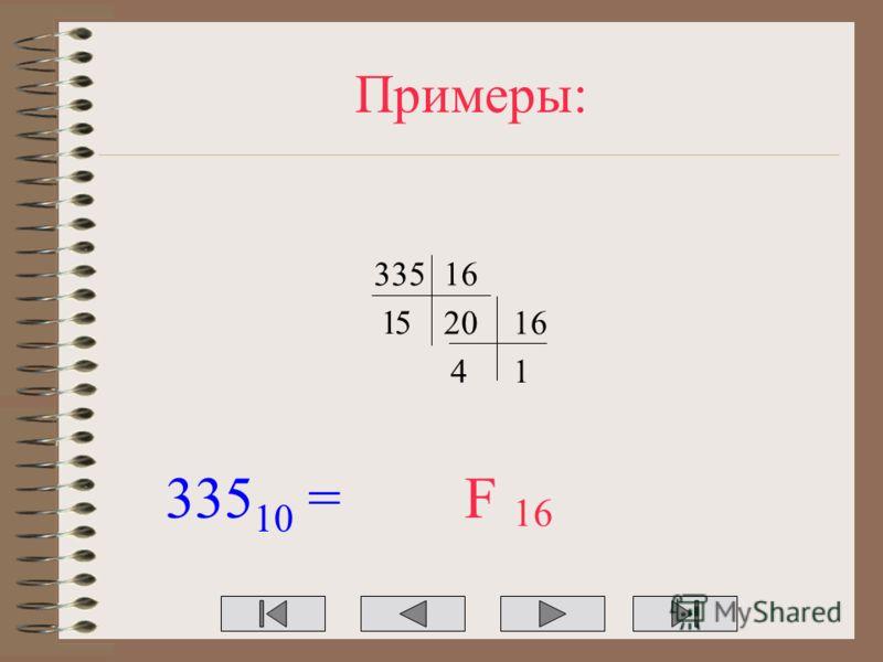 Примеры: 33516 20 1 16 14 335 10 = 16 5 F