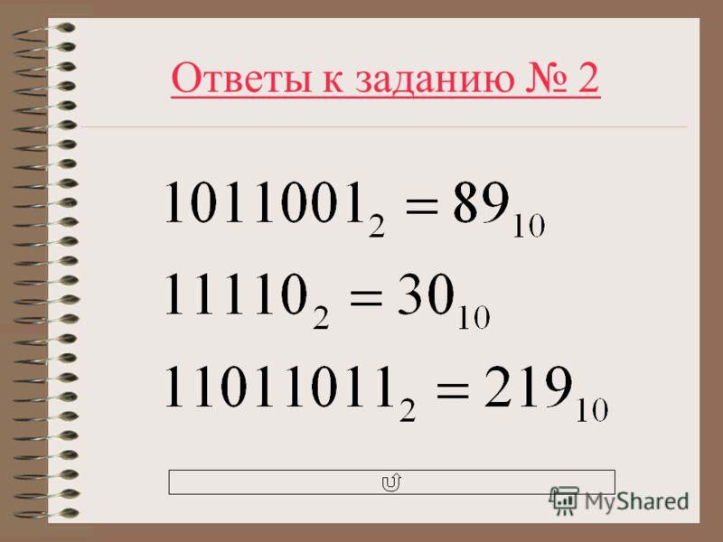 Ответы к заданию 2
