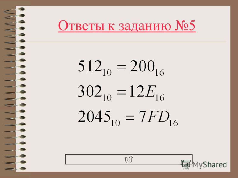 Ответы к заданию 5