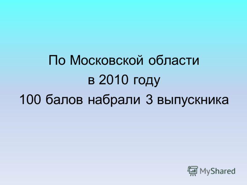 По Московской области в 2010 году 100 балов набрали 3 выпускника
