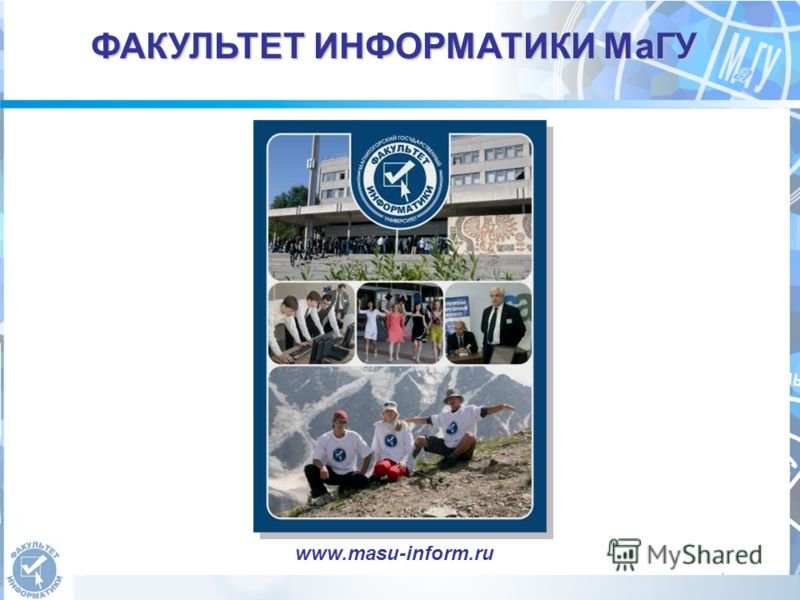 www.masu-inform.ru ФАКУЛЬТЕТ ИНФОРМАТИКИ МаГУ