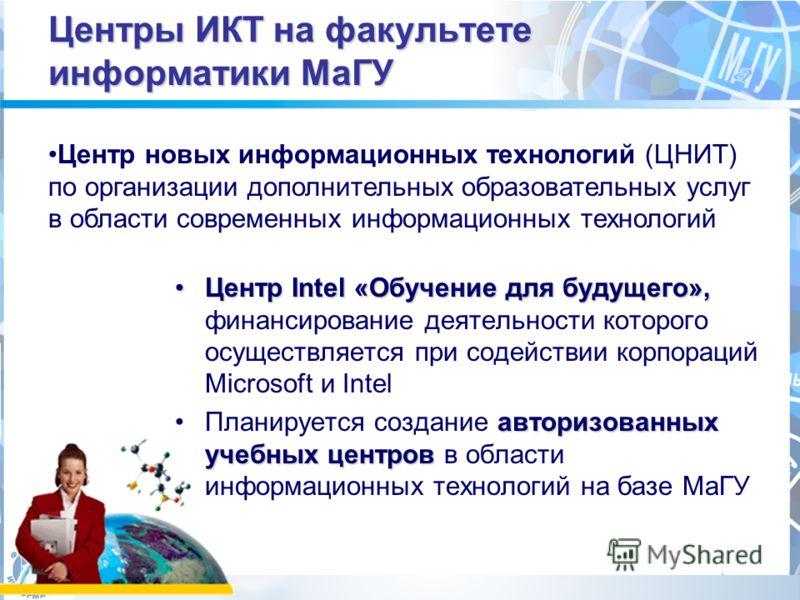 Центры ИКТ на факультете информатики МаГУ Центр Intel «Обучение для будущего»,Центр Intel «Обучение для будущего», финансирование деятельности которого осуществляется при содействии корпораций Microsoft и Intel авторизованных учебных центровПланирует