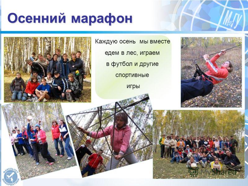 Каждую осень мы вместе едем в лес, играем в футбол и другие спортивные игры Осенний марафон