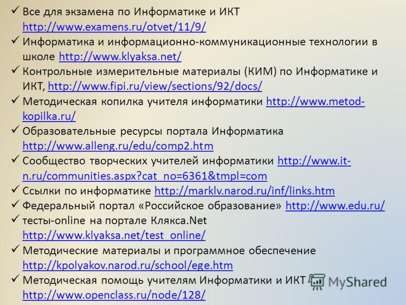 Все для экзамена по Информатике и ИКТ http://www.examens.ru/otvet/11/9/ http://www.examens.ru/otvet/11/9/ Информатика и информационно-коммуникационные технологии в школе http://www.klyaksa.net/http://www.klyaksa.net/ Контрольные измерительные материа