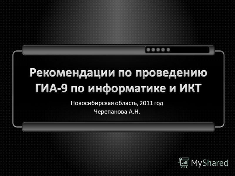 Новосибирская область, 2011 год Черепанова А. Н.