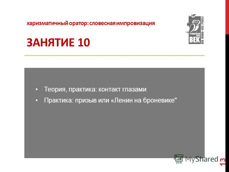 харизматичный оратор: словесная импровизация ЗАНЯТИЕ 10 Теория, практика: контакт глазами Практика: призыв или «Ленин на броневике 13