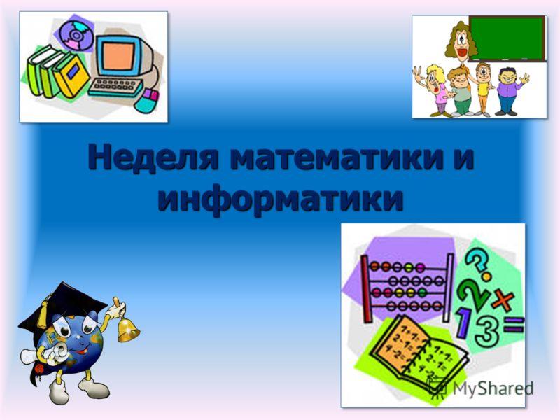 Неделя математики и информатики