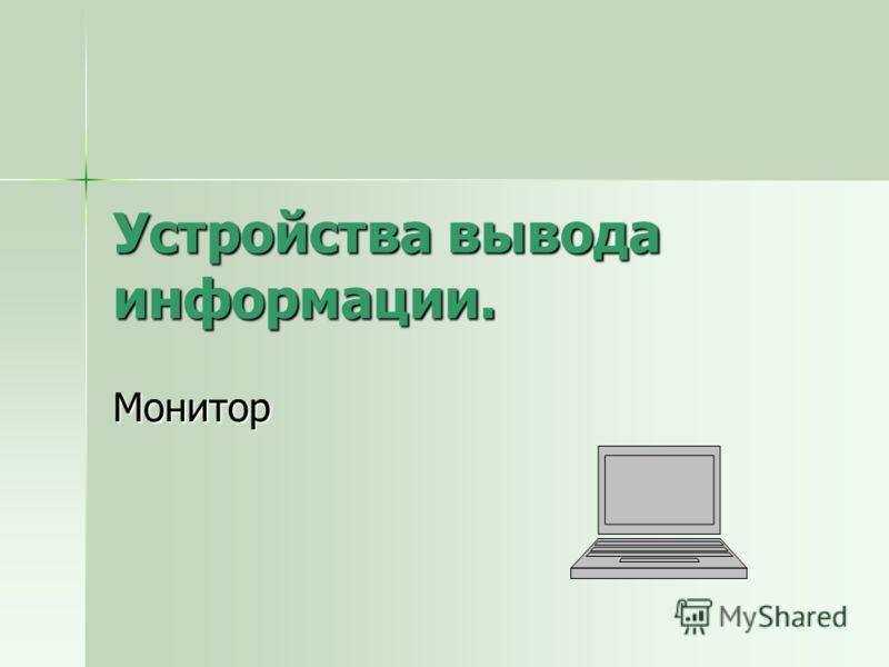 Устройства вывода информации. Монитор
