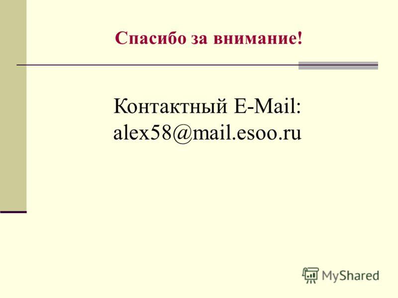 Спасибо за внимание! Контактный E-Mail: alex58@mail.esoo.ru