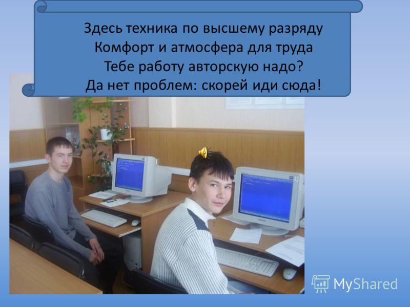 И не секрет, что ученик из второй школы Реально претендует на первые места. Компьютером он с легкостью владеет И не помеха для него столь юные года.