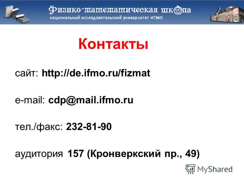 Контакты сайт: http://de.ifmo.ru/fizmat e-mail: cdp@mail.ifmo.ru тел./факс: 232-81-90 аудитория 157 (Кронверкский пр., 49)