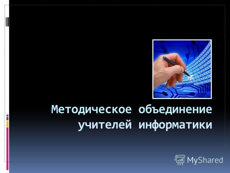 Методическое объединение учителей информатики
