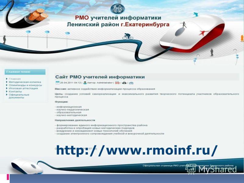 http://www.rmoinf.ru/