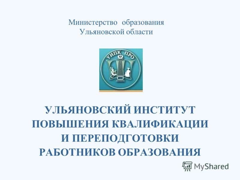 Министерство образования Ульяновской области УЛЬЯНОВСКИЙ ИНСТИТУТ ПОВЫШЕНИЯ КВАЛИФИКАЦИИ И ПЕРЕПОДГОТОВКИ РАБОТНИКОВ ОБРАЗОВАНИЯ