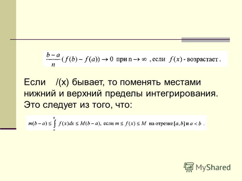 Если /(х) бывает, то поменять местами нижний и верхний пределы интегрирования. Это следует из того, что: