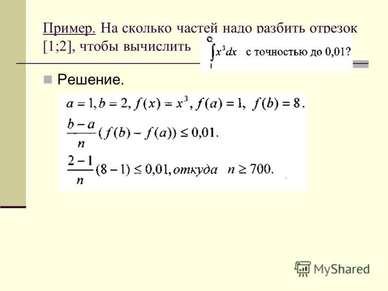 Пример. На сколько частей надо разбить отрезок [1;2], чтобы вычислить Решение.