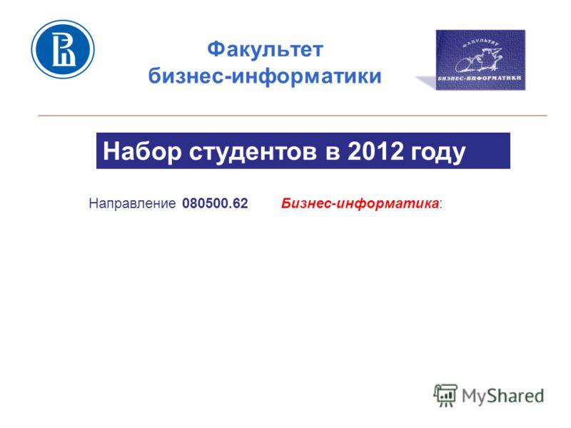 Факультет бизнес-информатики Набор студентов в 2012 году Направление 080500.62 Бизнес-информатика: