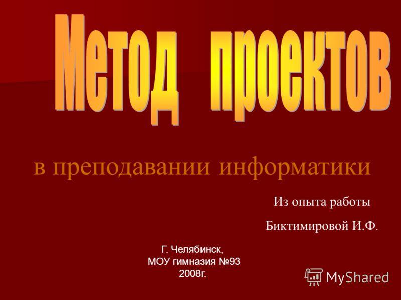 Из опыта работы Биктимировой И.Ф. в преподавании информатики Г. Челябинск, МОУ гимназия 93 2008г.