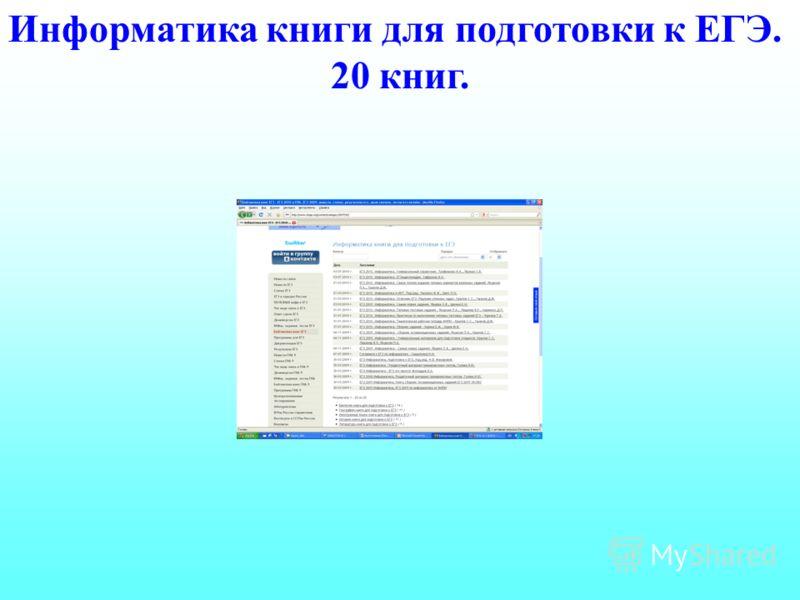 Информатика книги для подготовки к ЕГЭ. 20 книг.