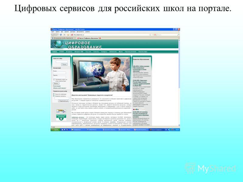 Цифровых сервисов для российских школ на портале.