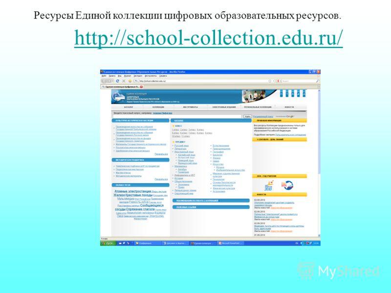 http://school-collection.edu.ru/ Ресурсы Единой коллекции цифровых образовательных ресурсов.