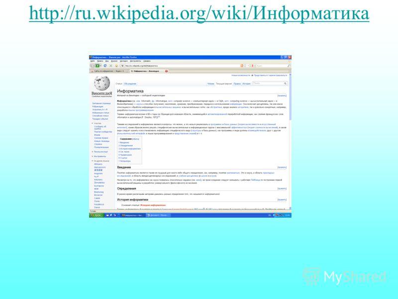 http://ru.wikipedia.org/wiki/Информатика