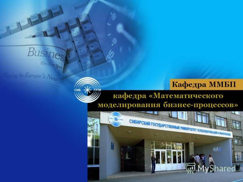 Кафедра ММБП кафедра «Математического моделирования бизнес-процессов»