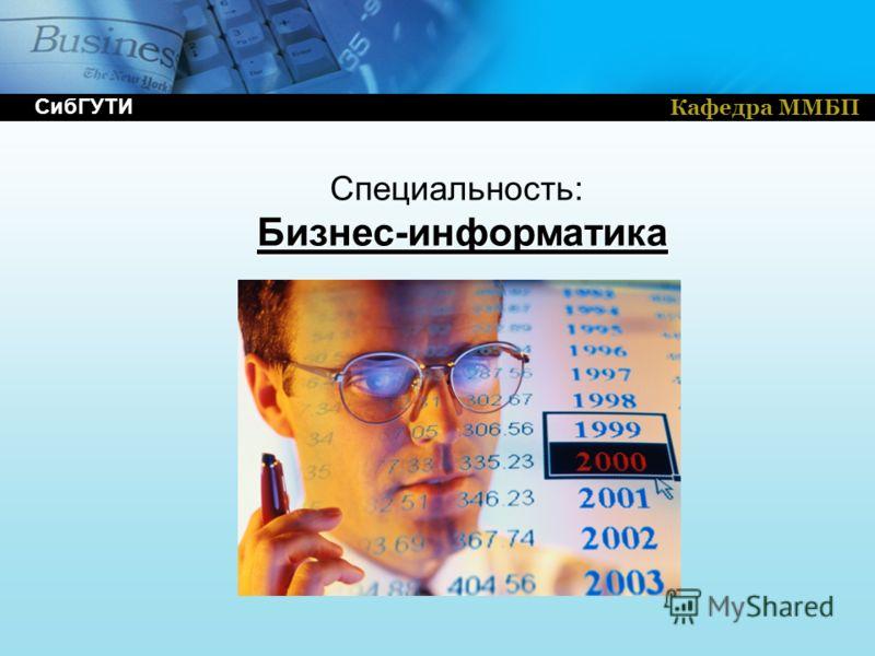 Кафедра ММБП Специальность:Бизнес-информатика СибГУТИ