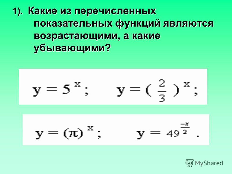 1). Какие из перечисленных показательных функций являются возрастающими, а какие убывающими?