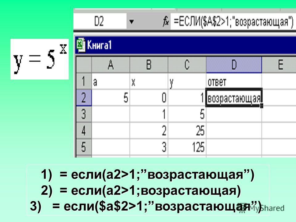 1) = если(а2>1;возрастающая) 2) = если(а2>1;возрастающая) 3) = если($а$2>1;возрастающая)