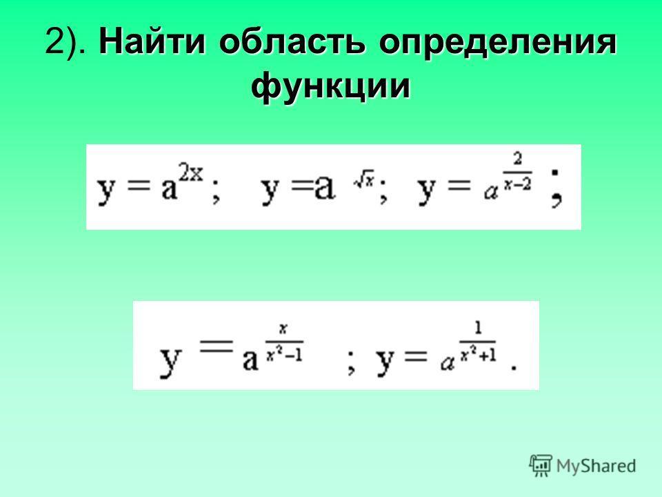 Найти область определения функции 2). Найти область определения функции