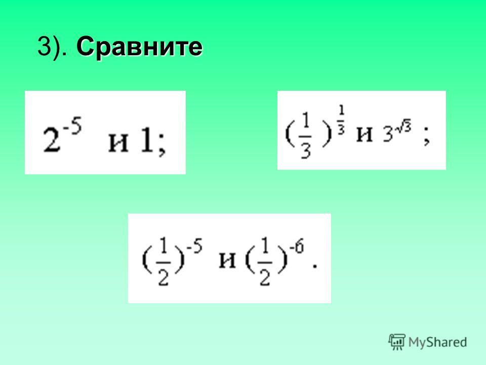 Сравните 3). Сравните