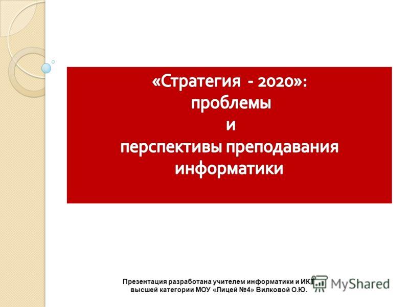 Презентация разработана учителем информатики и ИКТ высшей категории МОУ «Лицей 4» Вилковой О.Ю.