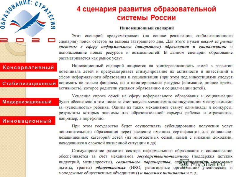 4 сценария развития образовательной системы России