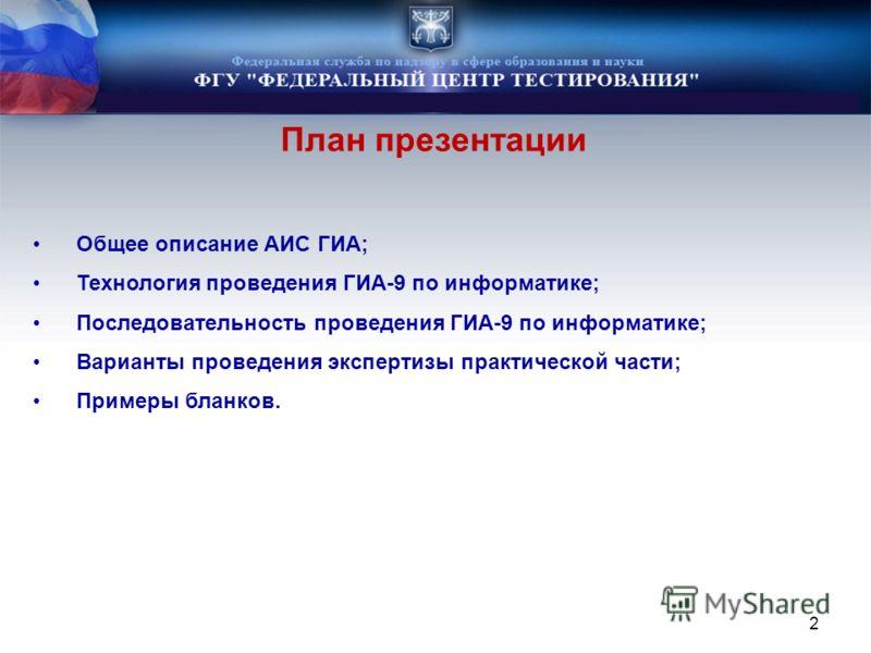 Общее описание АИС ГИА; Технология проведения ГИА-9 по информатике; Последовательность проведения ГИА-9 по информатике; Варианты проведения экспертизы практической части; Примеры бланков. План презентации 2