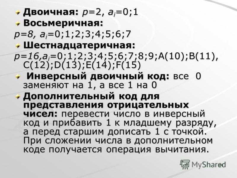 14 Двоичная: p=2, a i =0;1 Восьмеричная: p=8, a i =0;1;2;3;4;5;6;7 Шестнадцатеричная: p=16,a i =0;1;2;3;4;5;6;7;8;9;A(10);B(11), C(12);D(13);E(14);F(15) Инверсный двоичный код: все 0 заменяют на 1, а все 1 на 0 Инверсный двоичный код: все 0 заменяют